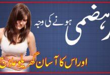 Stomach Gas Badhazmi ka Ilaj
