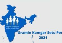 Gramin Kamgar Setu Portal